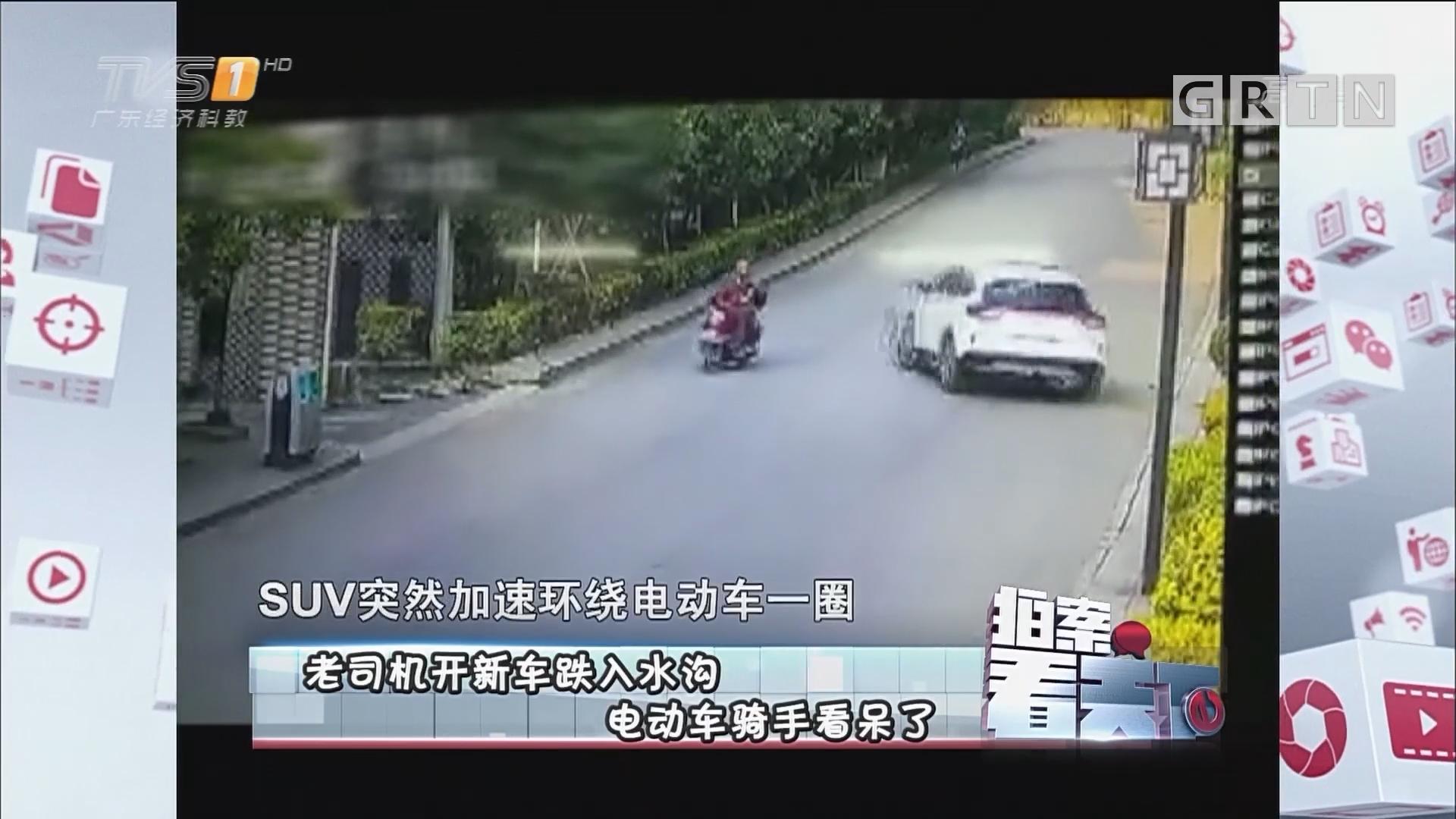 [HD][2017-08-07]拍案看天下:老司机开新车跌入水沟 电动车骑手看呆了
