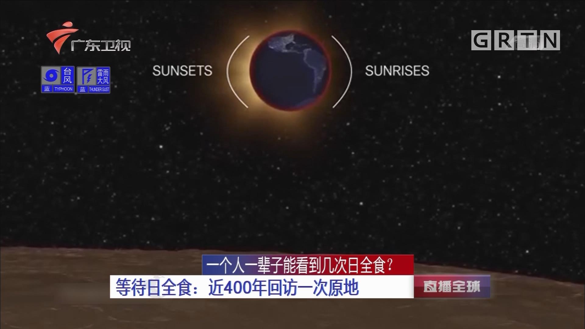一个人一辈子能看到几次日全食? 等待日全食:近400年回访一次原地