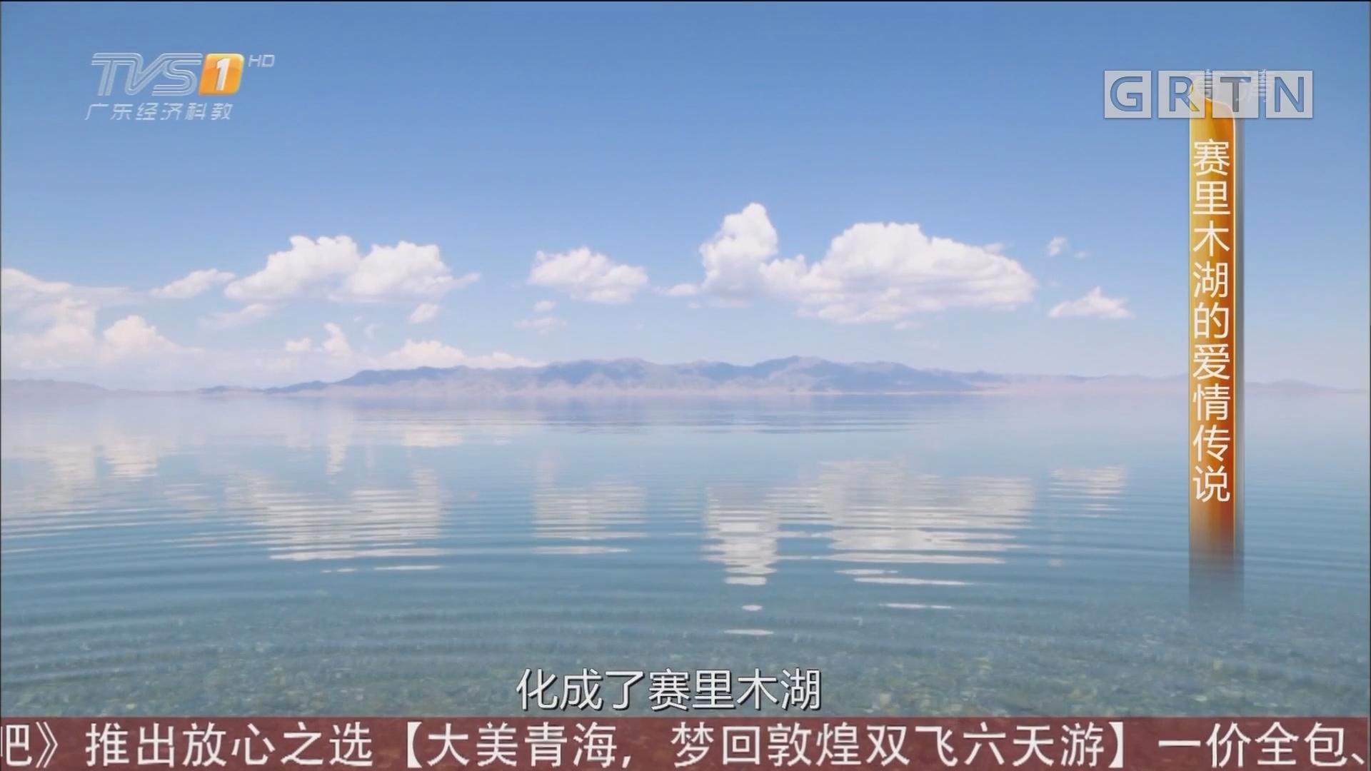 北疆——伊犁·赛里木湖