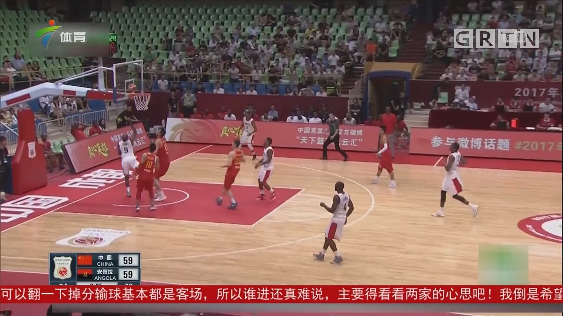 不敌安哥拉 中国男篮红队首战告负