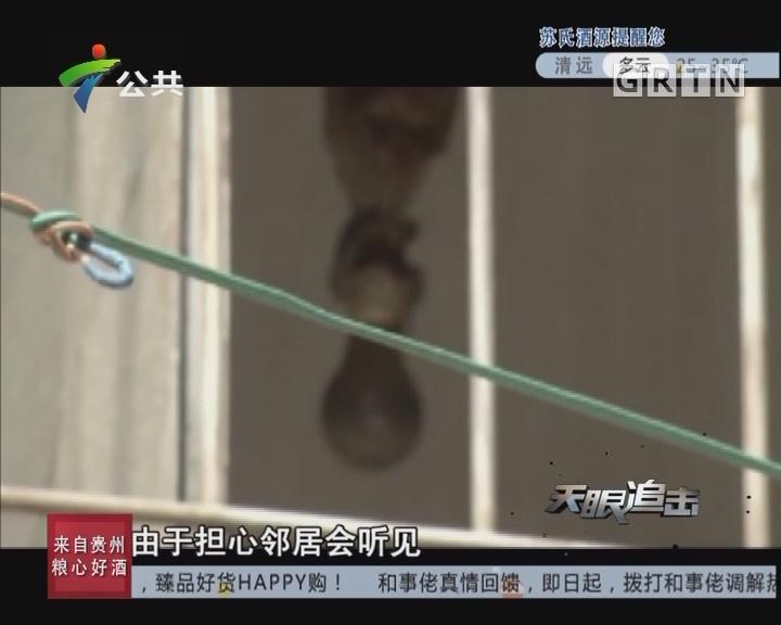 [2017-08-29]天眼追击:突然失踪的少妇