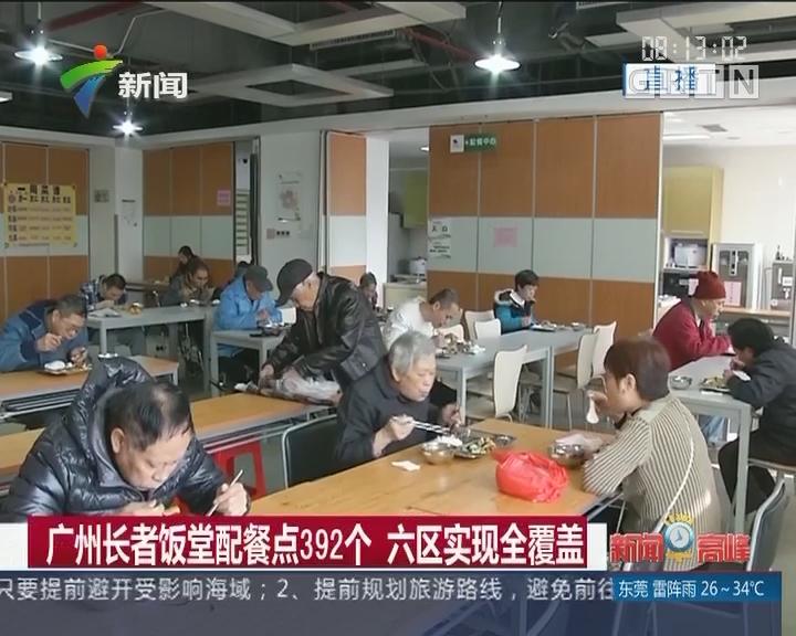广州长者饭堂配餐点392个 六区实现全覆盖