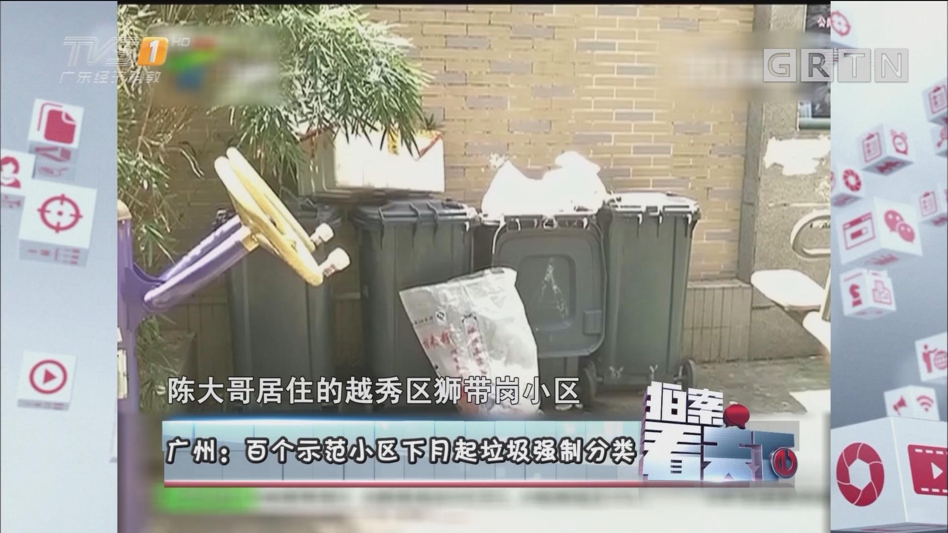 [HD][2017-08-30]拍案看天下:广州:百个示范小区下月起垃圾强制分类