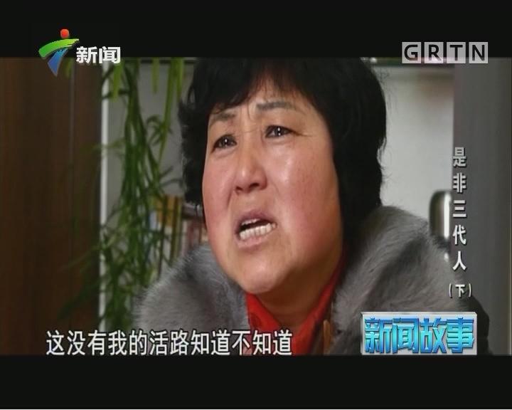 [2017-08-30]新闻故事:是非三代人(下)