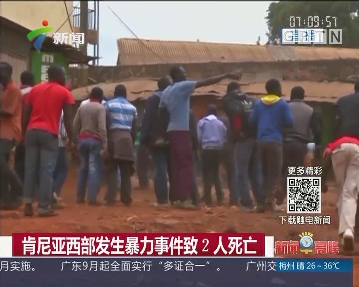 肯尼亚西部发生暴力事件致2人死亡