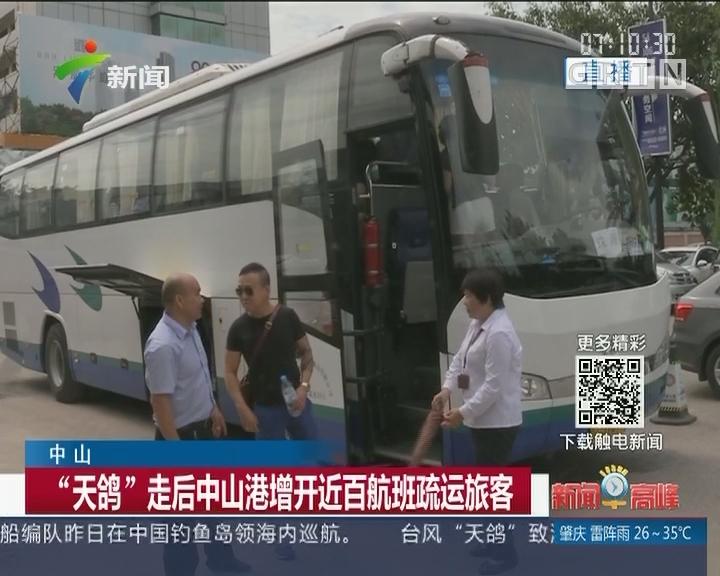 """中山:""""天鸽""""走后中山港增开近百航班疏运旅客"""