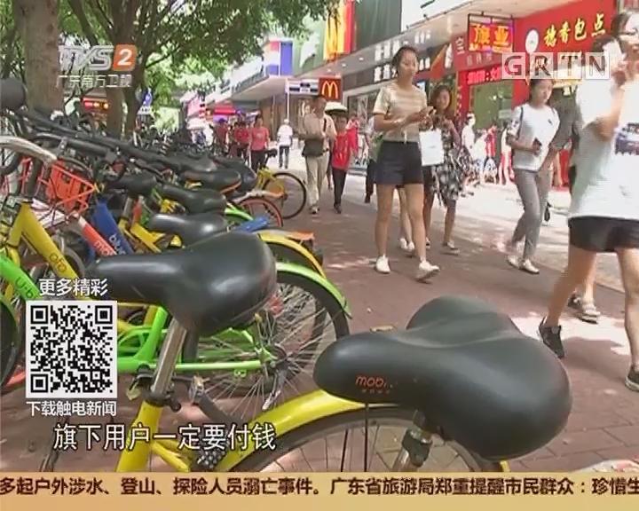 """共享单车:共享单车面临""""洗牌"""""""
