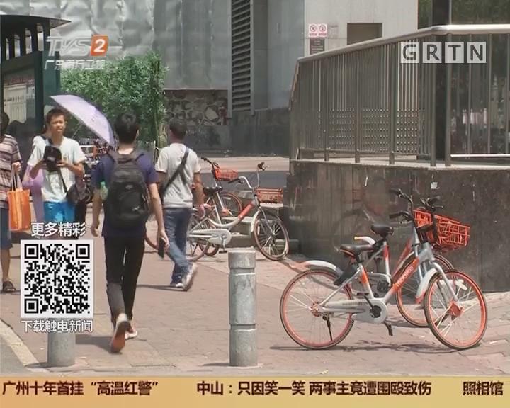 广州非机动车和摩托车管理规定:共享单车乱停放 交警城管可清理