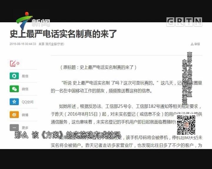[2017-08-15]社会纵横:高压之下仍有漏网之鱼 电话卡实名制任重道远