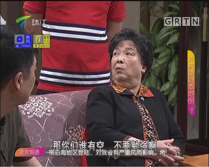 [2017-08-26]外来媳妇本地郎:康婶和她的儿子们(上)