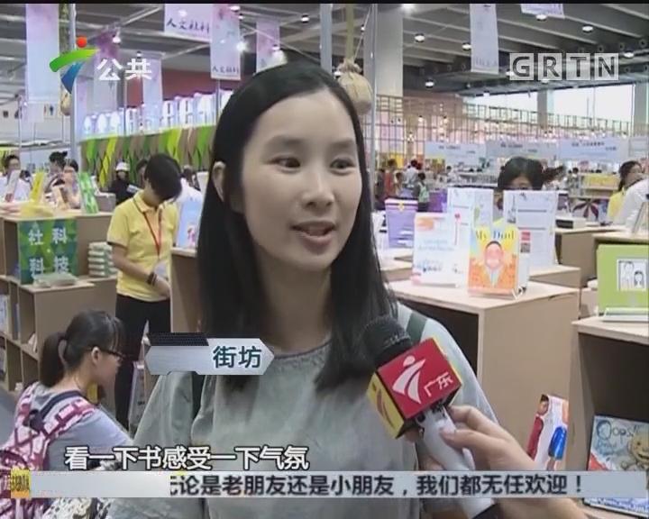 南国书香节今日开幕 阅读让花城更美好
