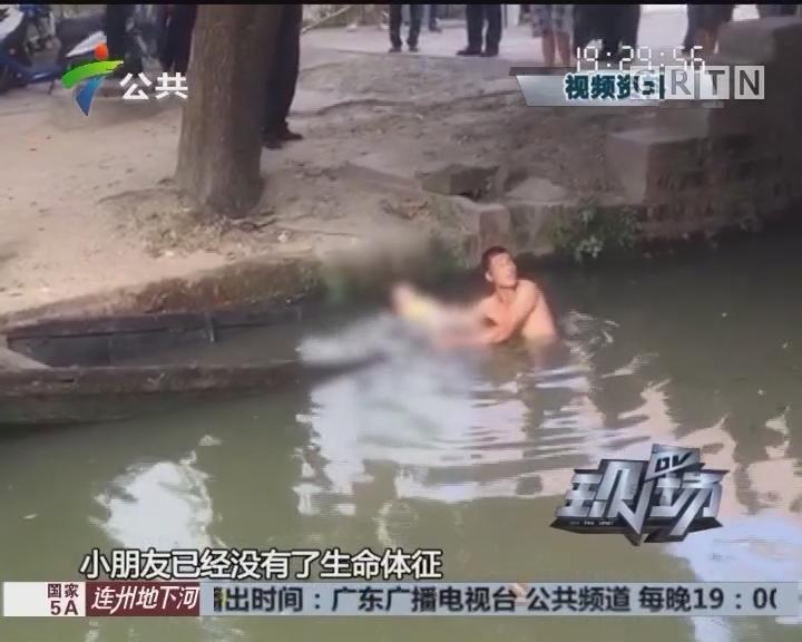 中山:儿童不慎落水 街坊消防合力搜救