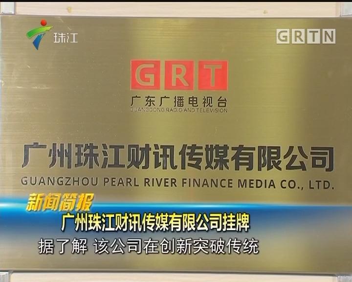 广州珠江财讯传媒有限公司挂牌