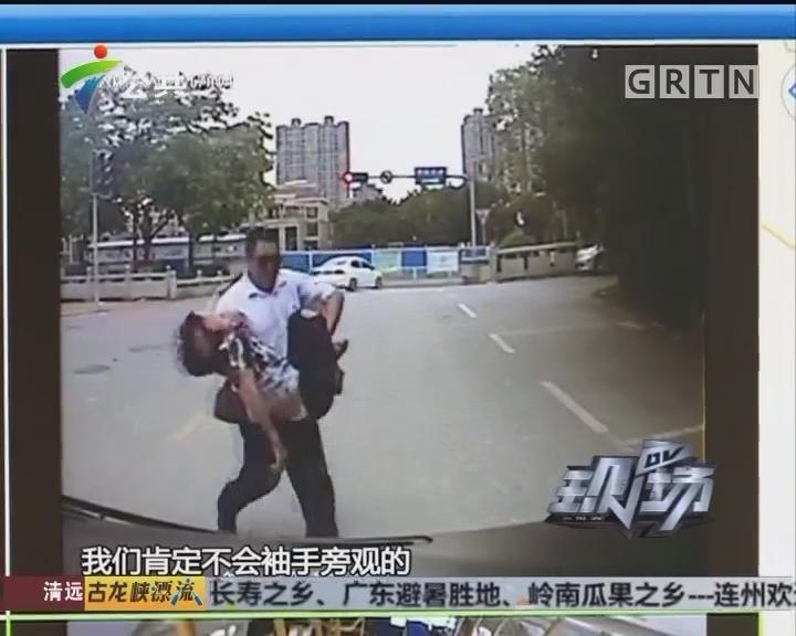 佛山:路边见老人晕倒 公交司机伸出援手
