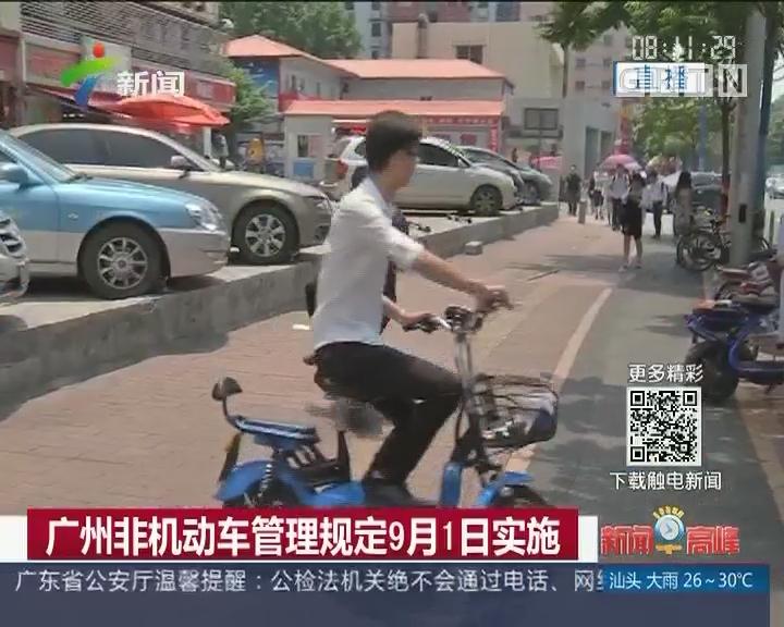 广州非机动车管理规定9月1日实施