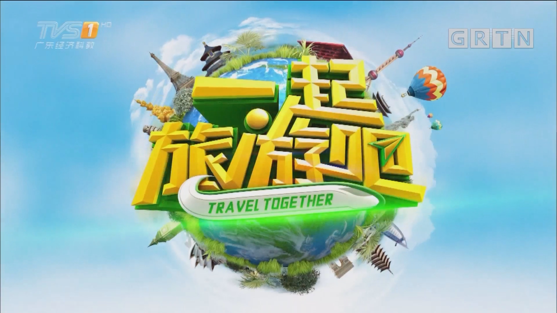 [HD][2017-08-27]一起旅游吧:北疆——吐鲁番