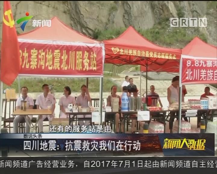 四川地震:抗震救灾我们在行动
