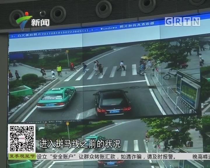 广州交警:首次使用电子警察抓拍不礼让斑马线