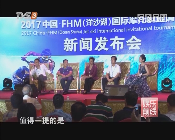 2017中国FHM国际摩托艇邀请赛盛大启动