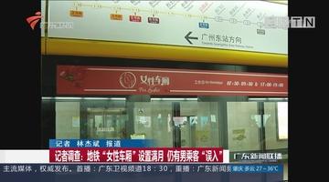 """记者调查:地铁""""女性车厢""""设置满月 仍有男乘客""""误入"""""""
