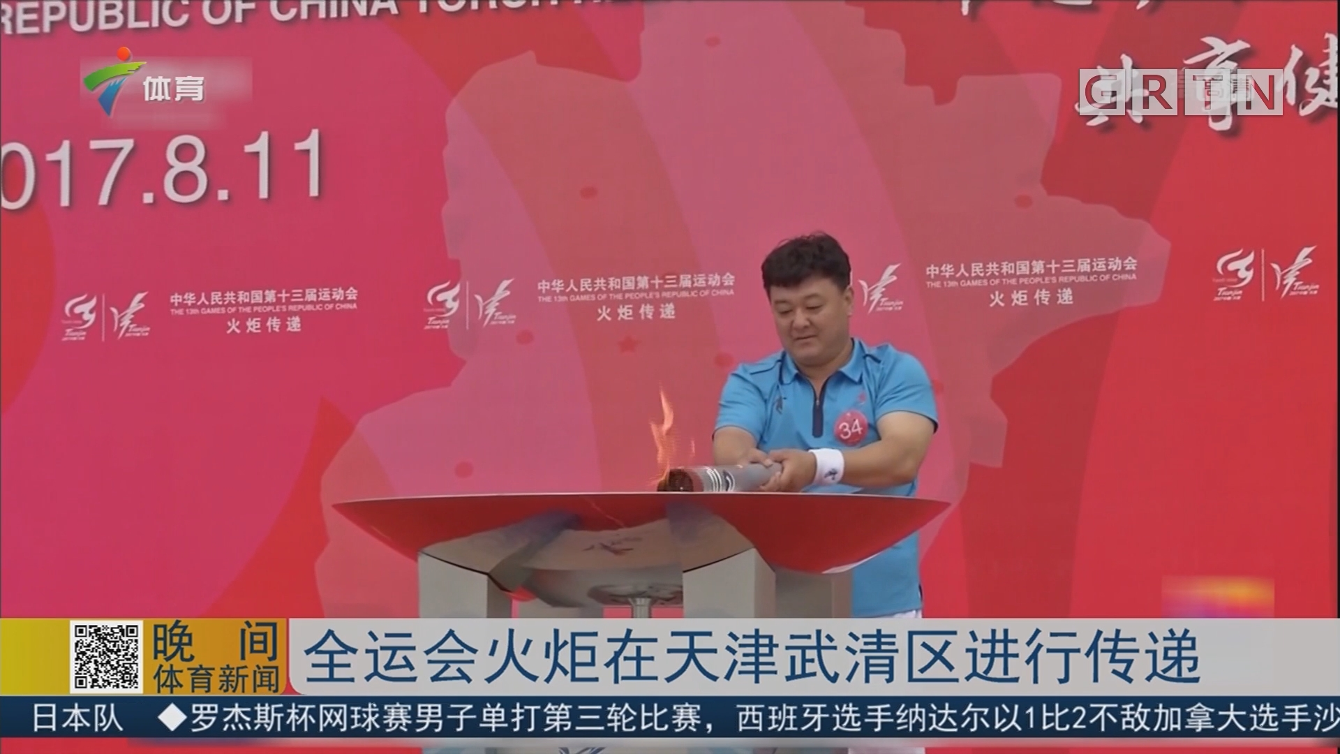 全运会火炬在天津武清区进行传递