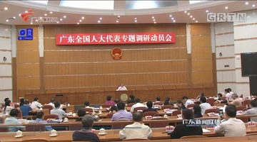 广东省人大常委会召开全国人大代表专题调研动员会