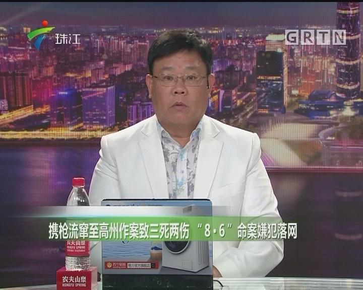 """携枪流窜至高州作案致三死两伤 """"8·6""""命案嫌犯落网"""