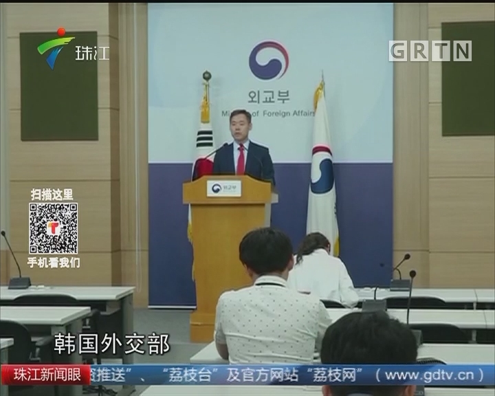 日本宣称拥有独岛主权 韩国强烈抗议
