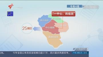 中山:组团发展开启全新发展格局