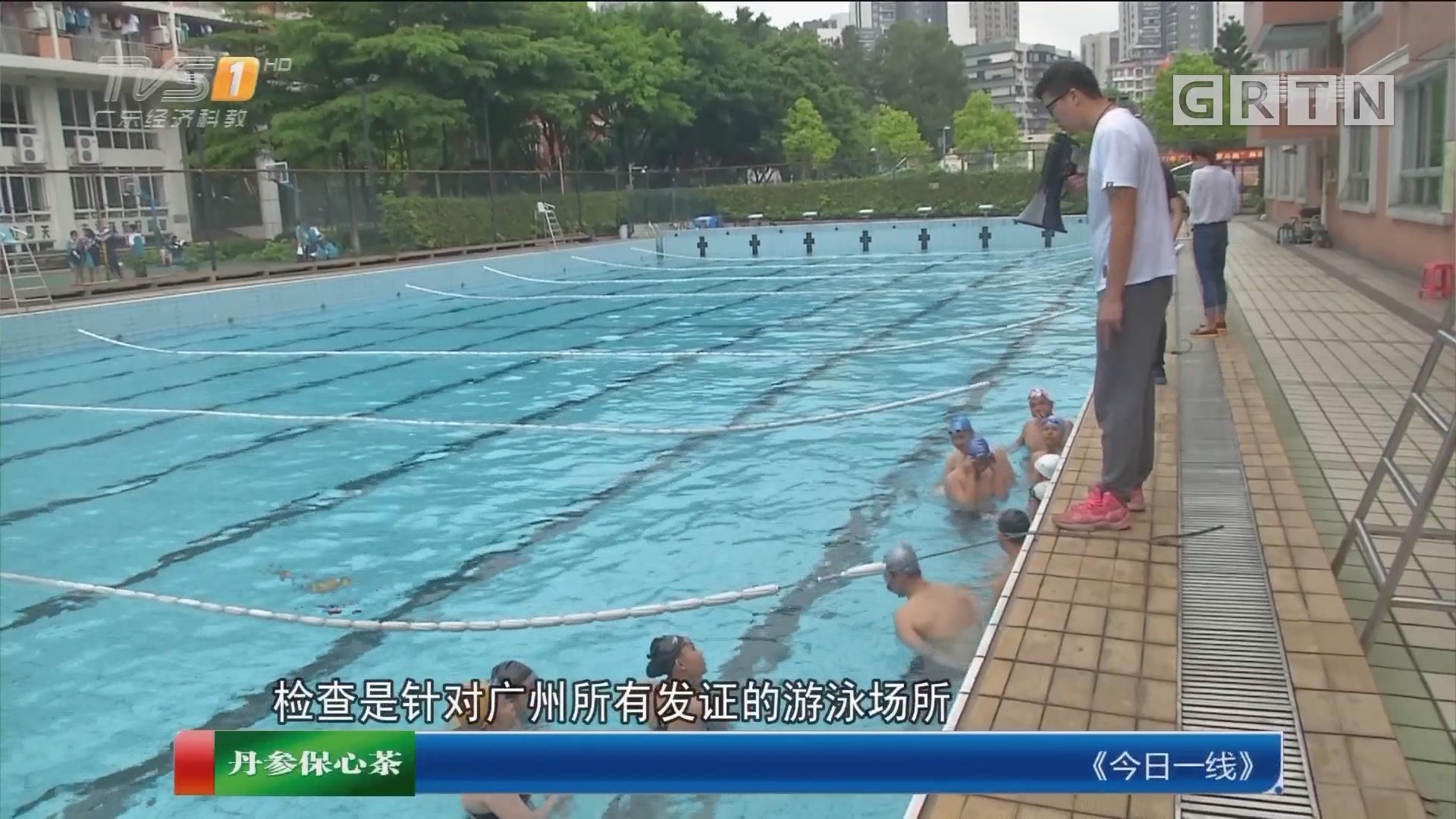 """广州公共泳池水质检查:18间泳池被点名 小区泳池成""""重灾区"""""""