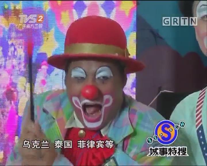 """趣味横生""""小丑节"""""""