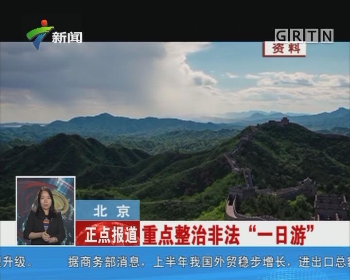 """北京:重点整治非法""""一日游"""""""