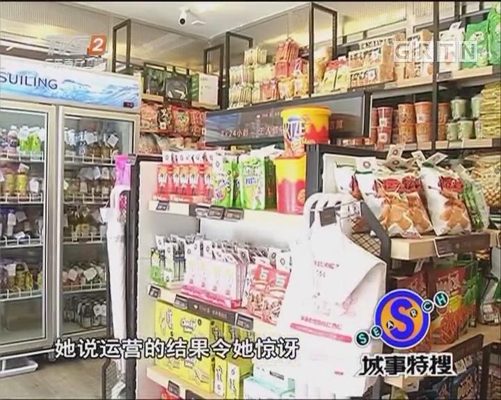 广州无人超市彰显街坊素质