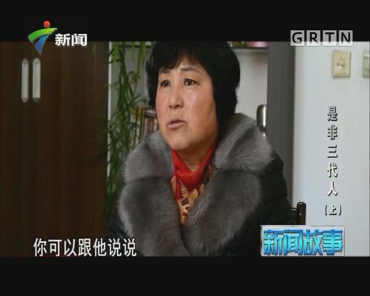 [2017-08-29]新闻故事:是非三代人(上)