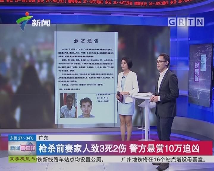广东:枪杀前妻家人致3死2伤 警方悬赏10万追凶