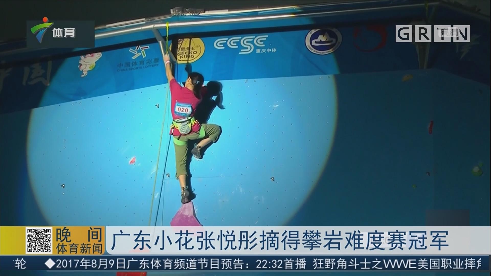 广东小花张悦彤摘得攀岩难度赛冠军