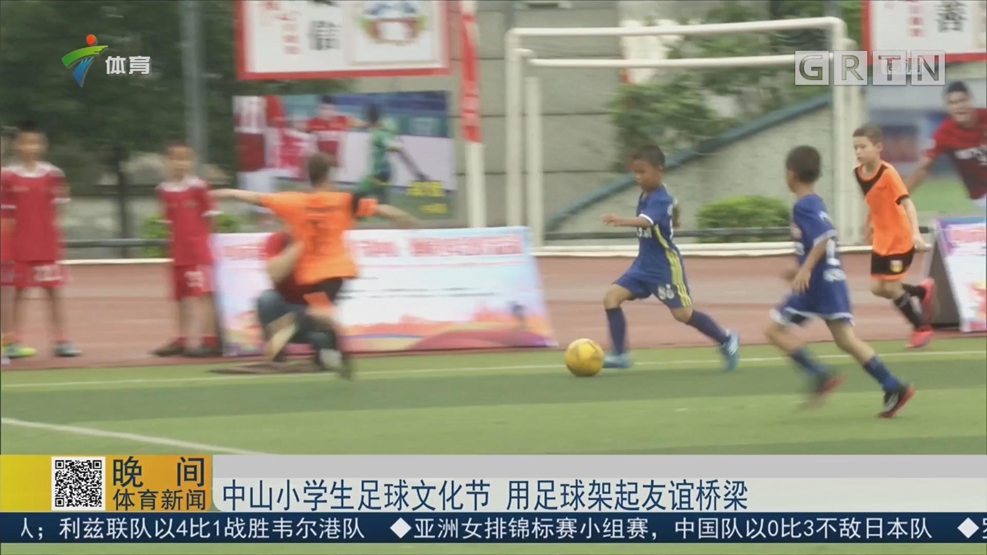 中山小学生足球文化节 用足球架起友谊桥梁