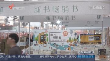 2017南国书香节明天开幕 350多位名人名家助阵