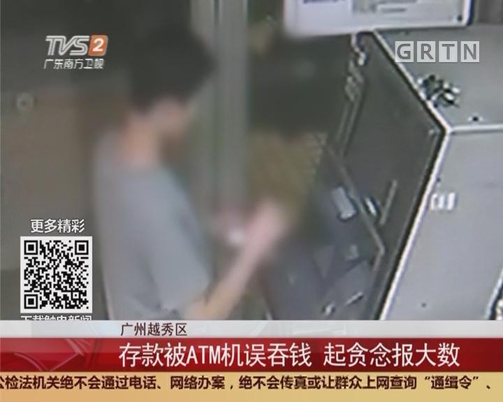 广州越秀区:存款被ATM机误吞钱 起贪念报大数