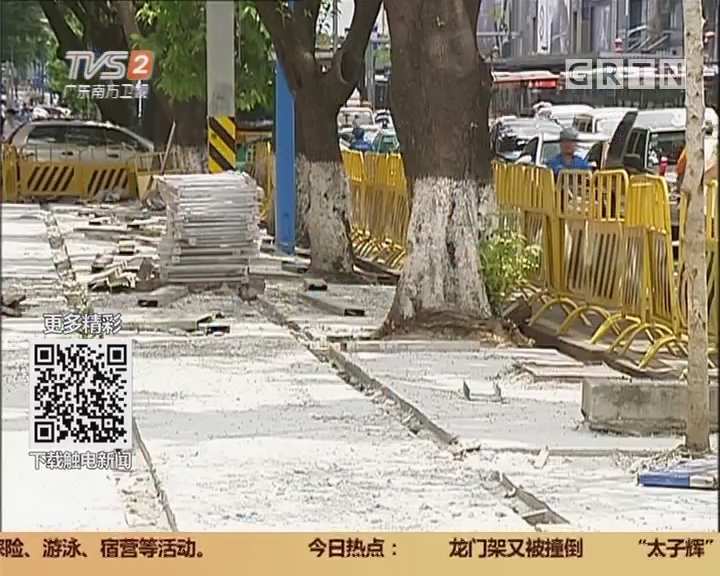 广州:城市道路提升 到处施工 广州老友感觉不便