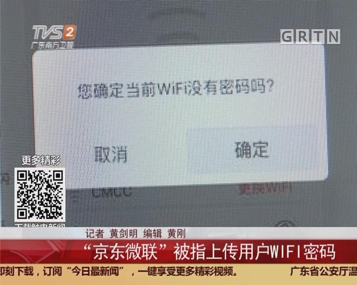 """网络信息安全:""""京东微联""""被指上传用户WIFI密码"""