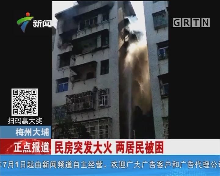 梅州大埔:民房突发大火 两居民被困