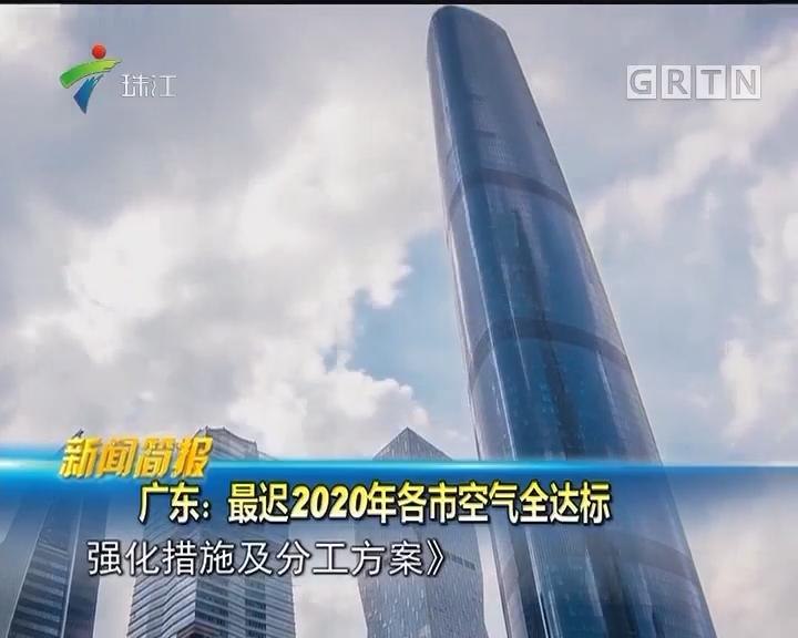 广东:最迟2020年各市空气全达标