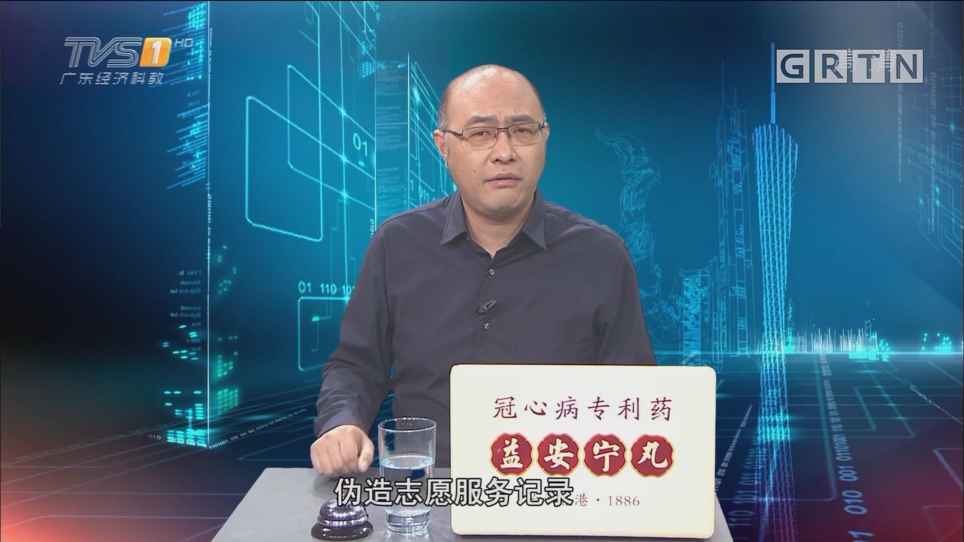 [HD][2017-08-01]马后炮:志愿服务时长成了网店商品 我们该反思什么
