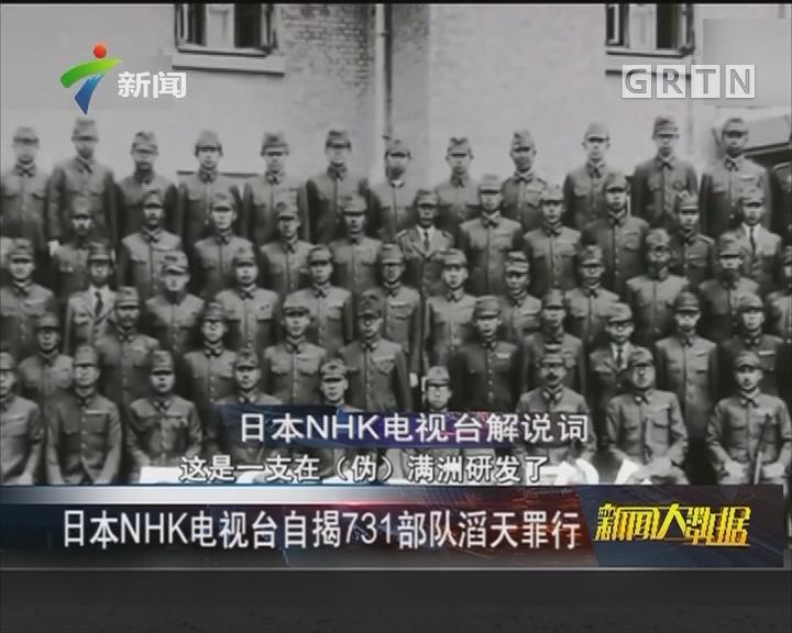 日本NHK电视台自揭731部队滔天罪行