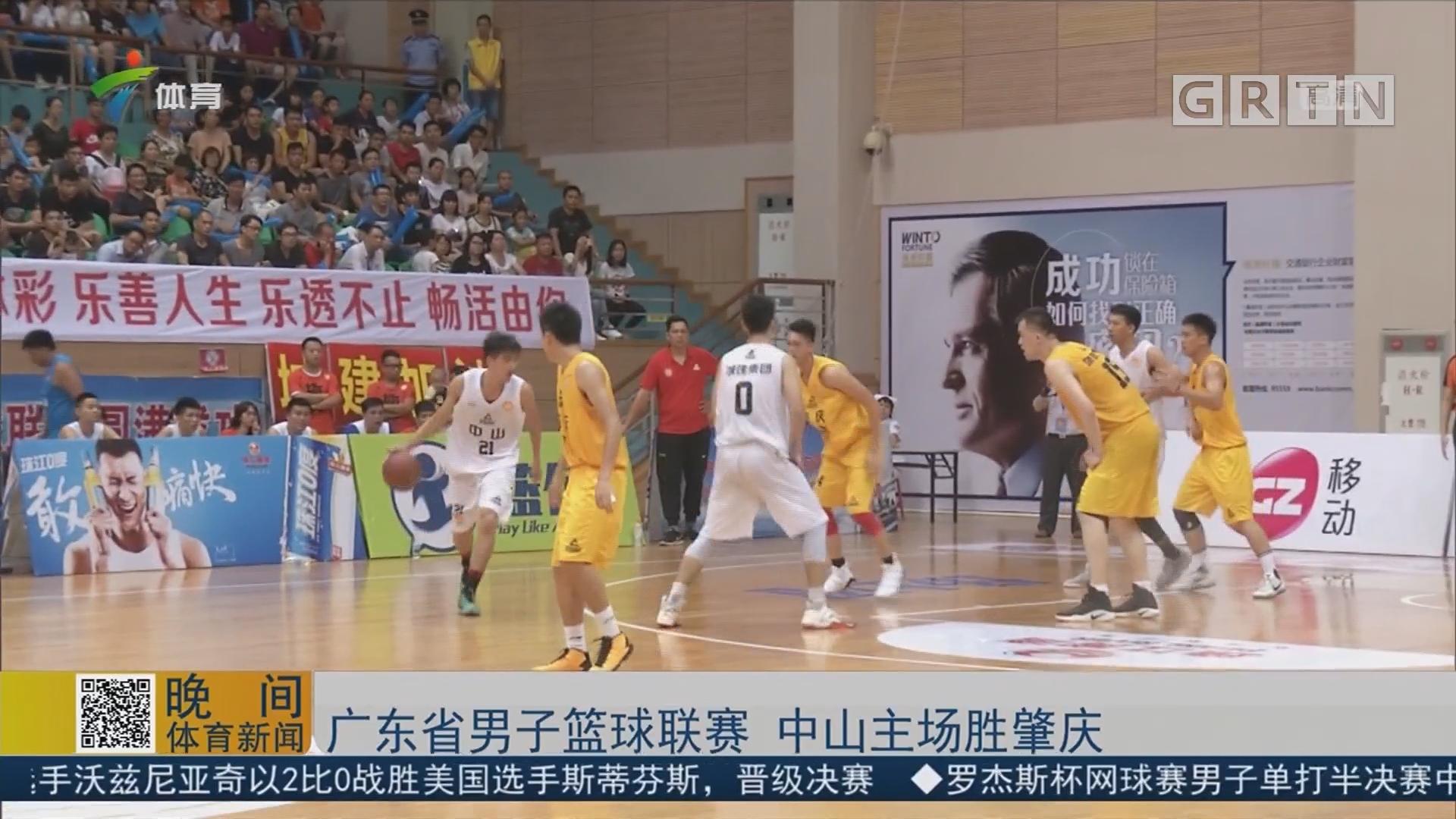 广东省男子篮球联赛 中山主场胜肇庆