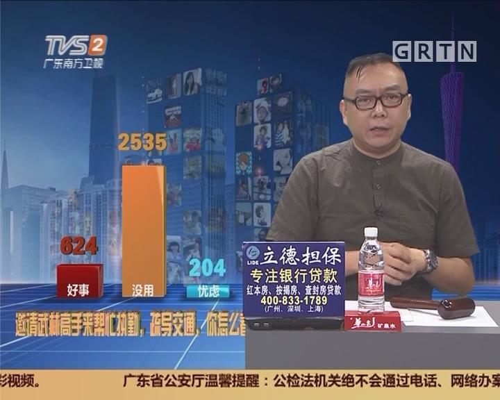 20170810互动集锦