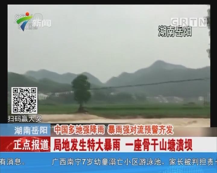 湖南岳阳:中国多地强降雨 暴雨强对流预警齐发 局地发生特大暴雨 一座骨干山塘溃坝