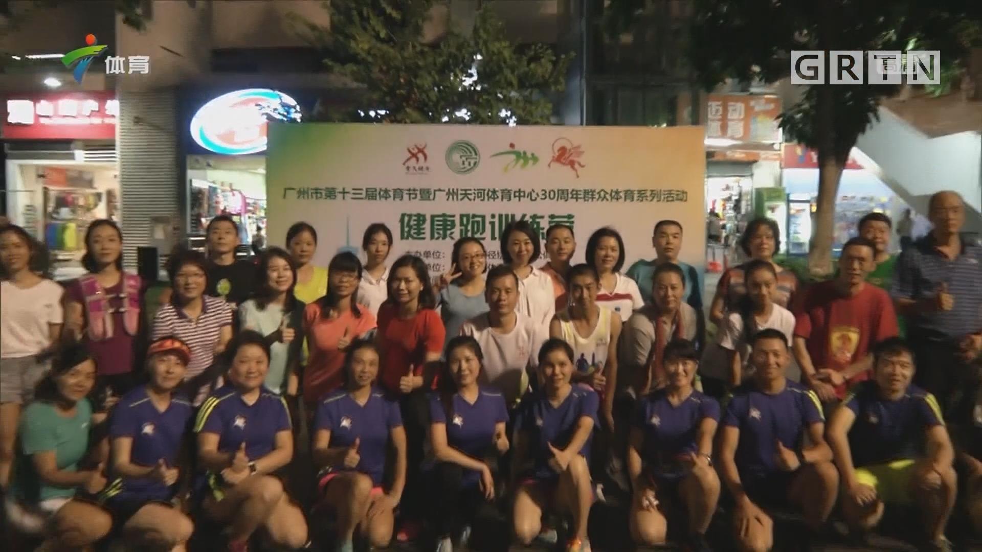 广州天河体育中心健康跑训练营昨日启动