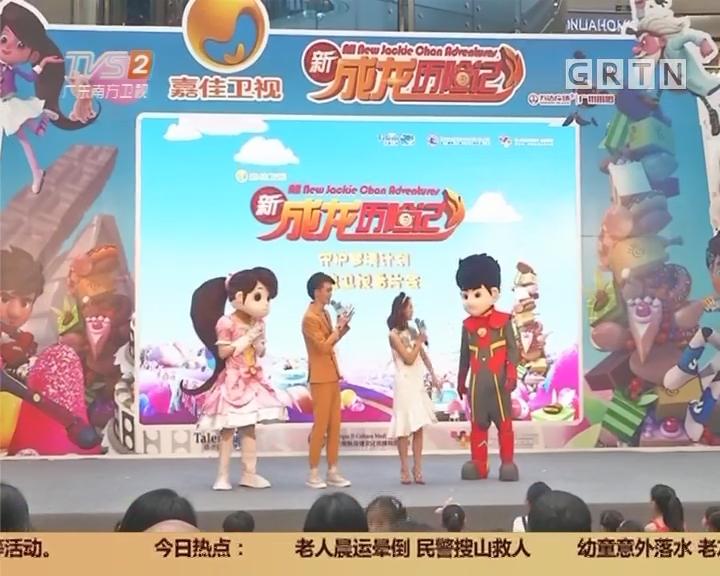 动画片《新成龙历险记》:成龙监制 中国制造 推广中国文化